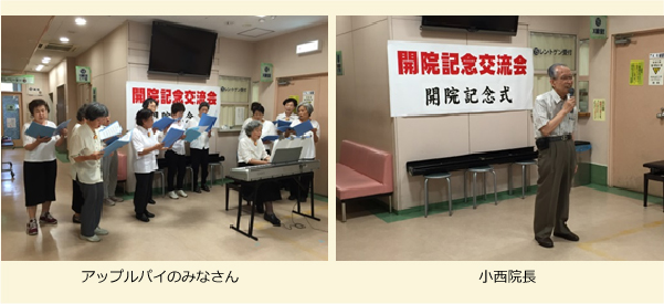 開院34周年 記念交流会 | 医療法人 庸愛会