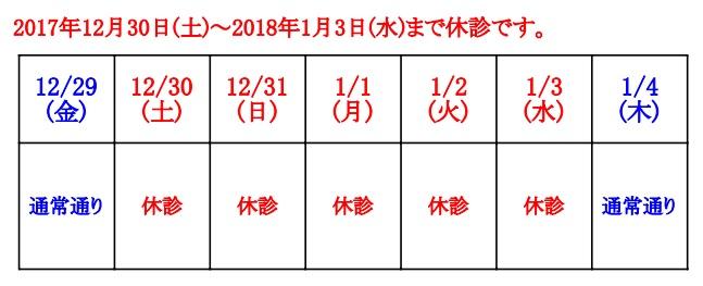 富田町病院の年末年始の休診