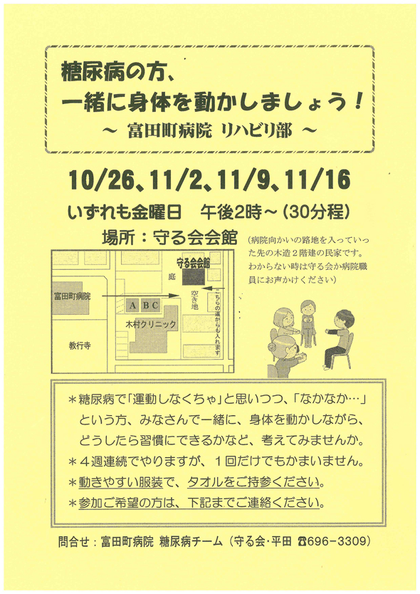 富田健康を守る会からのお知らせ