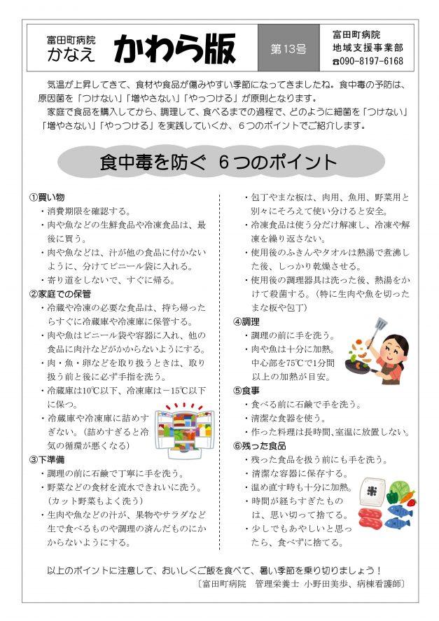 富田町病院かなえ「かわら版13号」
