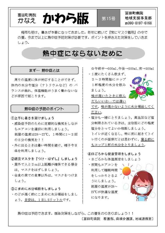 富田町病院かなえ「かわら版15号」