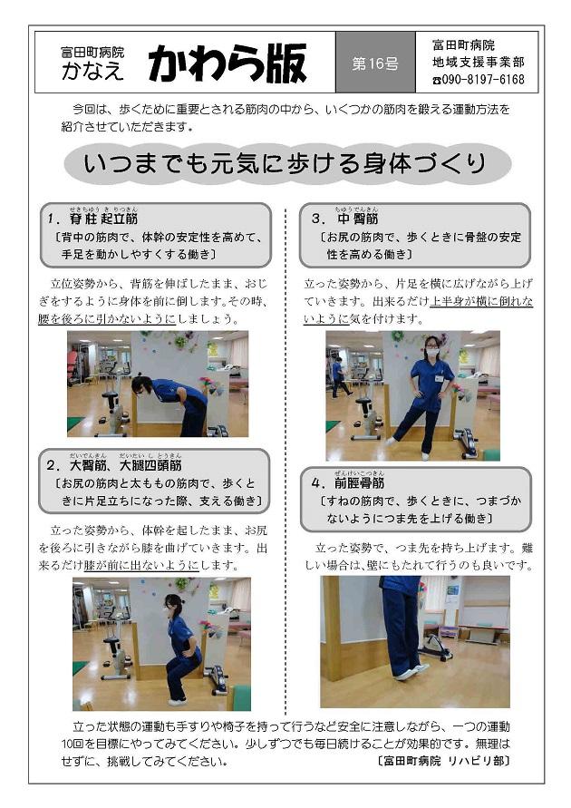 富田町病院 かなえ「かわら版16号」