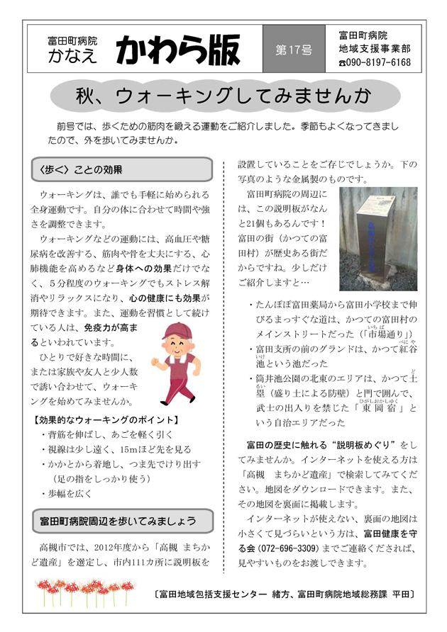 富田町病院かなえ「かわら版17号」(表面)