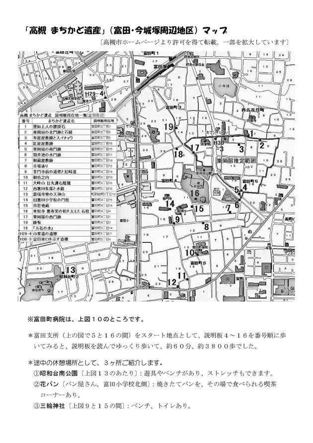 富田町病院かなえ「かわら版17号」(裏面)